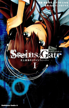 Steins Gate: Shijou Saikyou no Slight Fever / Врата Штейна: Сильнейшее в истории лёгкое недомогание