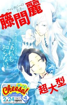 Читать мангу бесплатно невеста бога воды