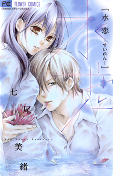 Suiren / Водяная лилия / Водяная любовь