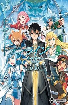 Sword Art Online: Calibur / Мастера Меча Онлайн: Калибур