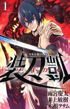 Sword Gai / Меч Гая