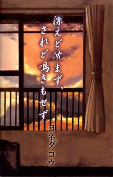Tadayoedo Shizumazu, Saredo Naki mo Sezu / Нечего бояться, если нечего терять