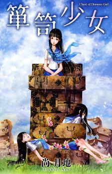 Tansu Shoujo / Девушка из комода