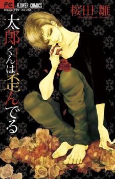 Taro-kun wa Yuganderu / Искажение Таро-куна
