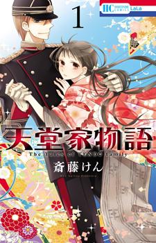 Tendou-ke Monogatari / История семьи Тэндо