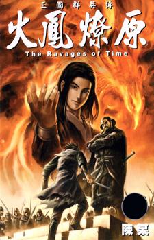 The Ravages of Time / Разрушительное действие времени / Огненный феникс опаляет равнины