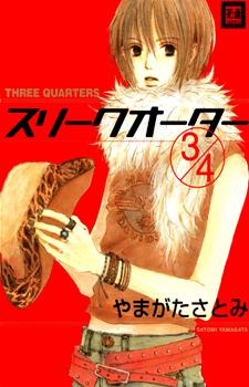 Three Quarters / Три четверти