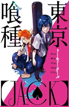 Tokyo Ghoul: Jack / Токийский монстр: Джек