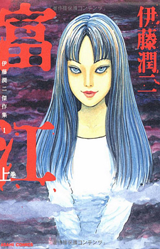 Tomie / Томие