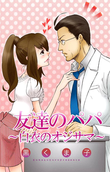 Tomodachi no Papa: Hakui no Oji-sama / Отцовская подружка