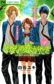 Tonari no Koigataki / Рядом поселилась любовь