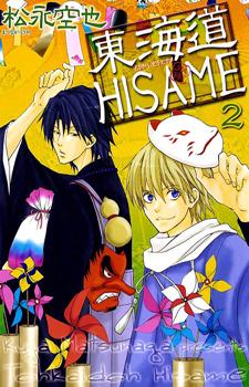 Toukaidou Hisame / Токайдо Хисаме