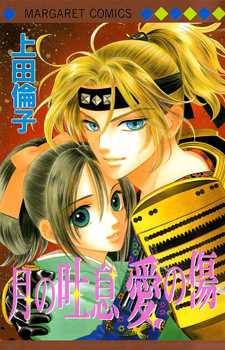 Tsuki no Toiki Ai no Kizu / Хвост луны: Другой Ханзо