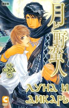 Tsuki to Yabanjin / Луна и Дикарь