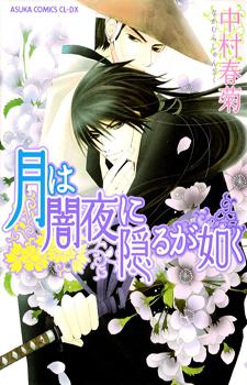 Tsuki wa Yamiyo ni Kakuru ga Gotoku / Когда луна скрывается в ночи