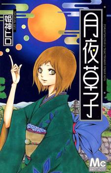 Tsukiyo Zoushi / Романтическая и таинственная лунная ночь