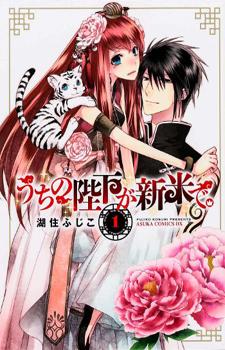 Uchi no Heika ga Shinmai de / Её высочество - новичок