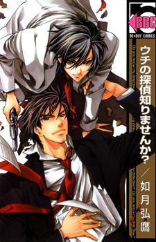 Uchi no Tantei Shirimasen ka? / Вы знакомы с моим детективом?