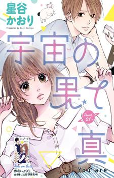Uchuu no Hate no Mannaka no / Вселенная в сердце