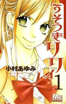 Usotsuki Lily / Лживая Лили