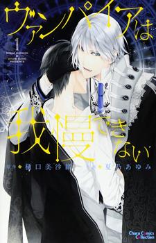 Vampire wa Kuwazugirai / Привередливый вампир