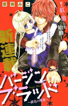 Virgin Blood: Hiiro no Bansan / Непорочная кровь