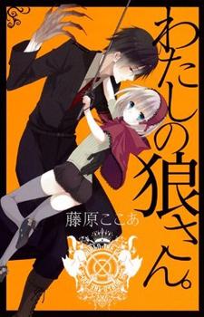 Watashi no Ookami-san / Мой личный волк