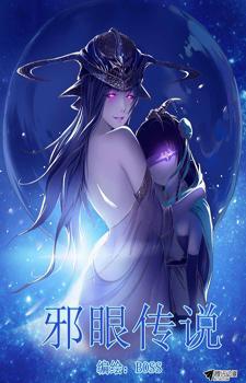 Xie Yan Chuan Shuo / Легенда о сглазе