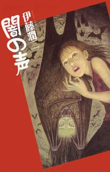 Yami no Koe / Голос в темноте