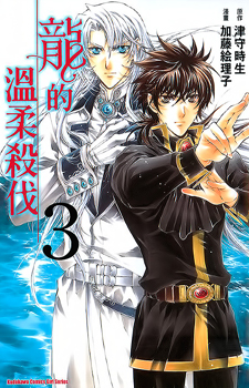 Yasashii Ryuu no Koroshikata / Смертельный прием доброго дракона