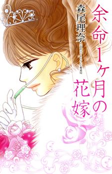 Yomei Ikkagetsu no Hanayome / Последний месяц жизни невесты