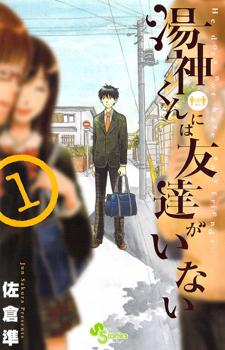 Yugami-kun ni wa Tomodachi ga Inai / У Югами-куна нет друзей