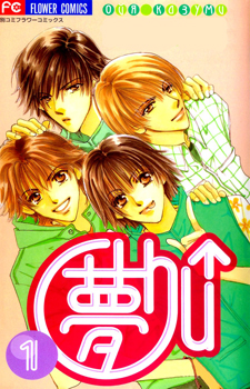 Yume Chu / Поцелуй мечты