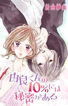 Yura-kun no 10% ni wa Himitsu ga Aru / Юра-кун на 10% секрет