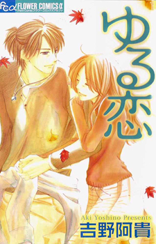 Yuru Koi / Легкая любовь