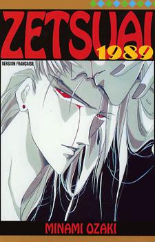 Zetsuai 1989 / Одержимость 1989