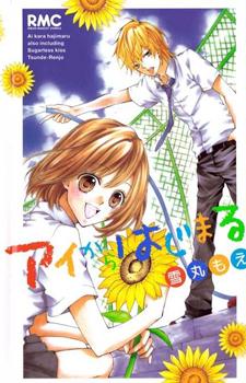 Ai kara Hajimaru / Любовь начинается