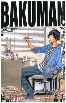 Bakuman / Бакуман