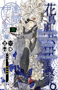Date Ningen / Одноглазый дракон / Люди Датэ