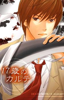 Death Note dj - 17 Sai no karute / План семнадцатилетнего мальчишки