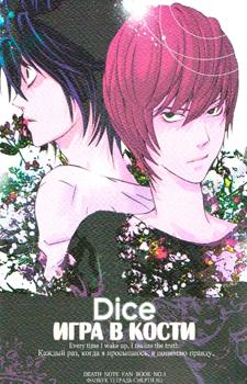 Death Note dj - Sai / Игра в кости