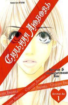Deep Love: Ayu no Monogatari / Сильная любовь: История Аю