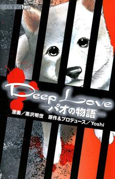 Deep Love: Pao no Monogatari / Сильная любовь: История Пао