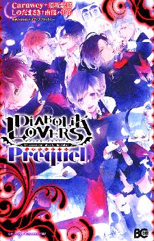 Diabolik Lovers: Prequel / Дьявольские возлюбленные: Приквел