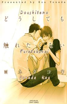 Doushitemo Furetakunai / Не касаясь друг друга
