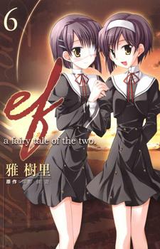 ef: A Fairy Tale of the Two / Эф - волшебная история на двоих