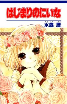 Hajimari no Niina / Возрождение Ниины