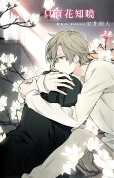 Hana nomi zo Shiru / Только цветок знает