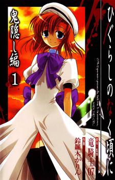 Higurashi no Naku Koro ni: Onikakushi-hen / Когда плачут цикады: Глава о похищенных демоном