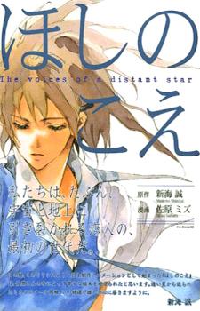 Hoshi no Koe / Голос далекой звезды